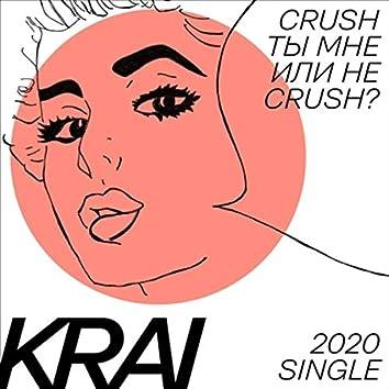 Crush ты мне или не crush?