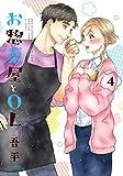 お惣菜屋とOL 4 (リラクトコミックス)