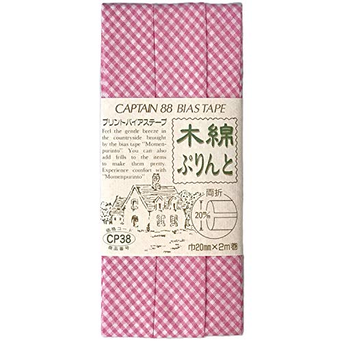 バイアステープ 両折タイプ 『キャプテン CP38-53 木綿ぷりんと』 CAPTAIN 88