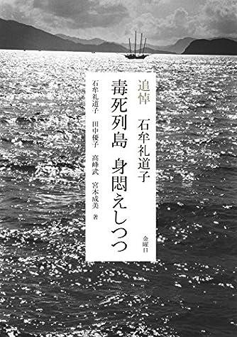 毒死列島 身悶えしつつ (追悼 石牟礼道子)