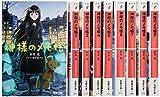 神様のメモ帳 文庫 1-9巻セット (電撃文庫)