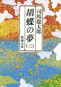 胡蝶の夢 3巻 表紙画像