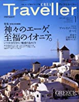 CREA TRAVELLER (クレア トラベラー) 2009年 01月号 [雑誌]