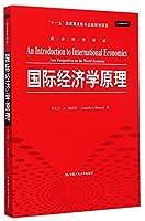 """国际经济学原理/经济科学译丛 """"十一五""""国家重点图书出版规划项目"""