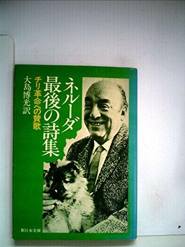 ネルーダ最後の詩集―チリ革命への讃歌 (新日本文庫 B 7-1)