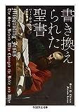 書き換えられた聖書 (ちくま学芸文庫)