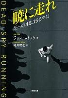 暁に走れ―死への42.195キロ (小学館文庫)