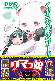 [くまなの, 029]のくま クマ 熊 ベアー 5【電子版特典付】 (PASH! ブックス)
