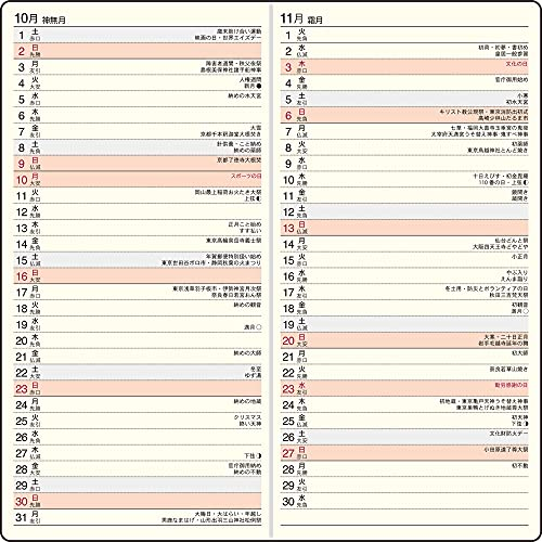高橋手帳2022年マンスリーニューダイアリー8茶No.75(2021年12月始まり)