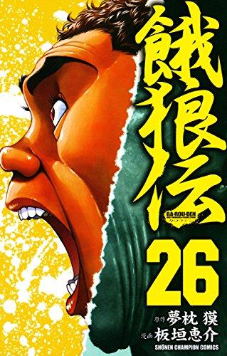 餓狼伝 26 (少年チャンピオン・コミックス)