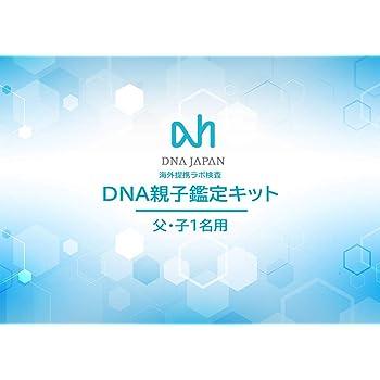 【DNA鑑定】高精度!海外私的DNA親子鑑定キット(父・子1人用)