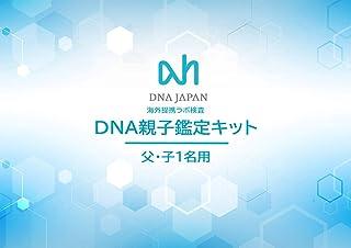 【DNA鑑定】高精度!DNAクイック検査 私的DNA親子鑑定(父・子1人用)