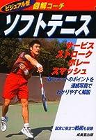 ビジュアル版 図解コーチ ソフトテニス