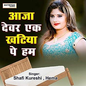Aaja Devar Ek Khatiya Pe Ham (Hindi Song)