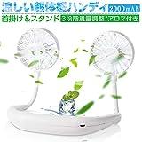 ハンズフリー扇風機 首掛け扇風機 超静音 卓上扇風機 携帯 USB 充電式小型扇風機