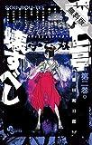 双亡亭壊すべし(2)【期間限定 無料お試し版】 (少年サンデーコミックス)