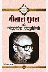Shrilal Shukla Ki Lokpriya Kahaniyan (hindi) Paperback