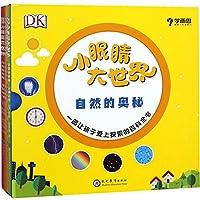 学而思DK 小眼睛大世界自然的奥秘(6册)