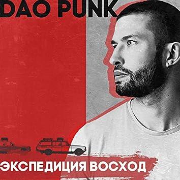 Dao Punk