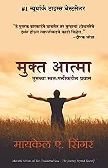 Untethered Soul (Marathi Edition) by [Michael A Singer]