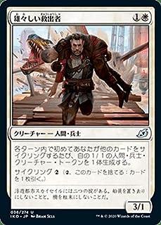 MTG マジック:ザ・ギャザリング 雄々しい救出者(アンコモン) イコリア:巨獣の棲処(IKO-036)   日本語版 クリーチャー 白