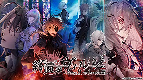 終遠のヴィルシュ -ErroR:salvation- 予約特典(ドラマCD) 付