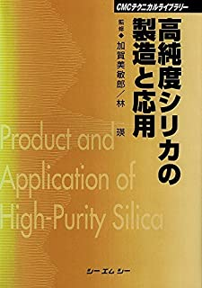 Application and production of high purity silica (1999) ISBN: 4882310422 [Japanese Import]