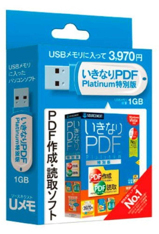 彼子供時代三いきなりPDF Platinum 特別版 USB版 ミニパッケージ