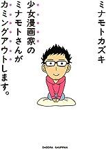 少女漫画家のミナモトさんがカミングアウトします。 (Next comics)