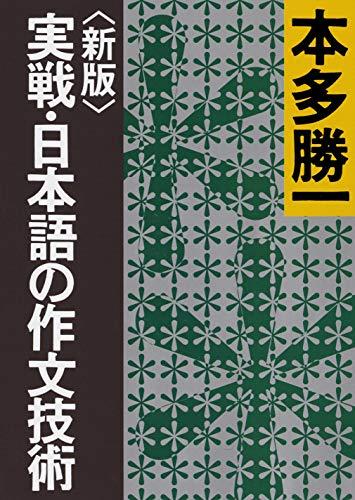【新版】実戦・日本語の作文技術 (朝日文庫)