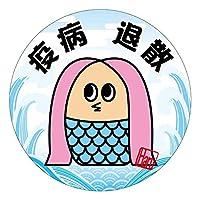 Sticker Shop Haru アマビエステッカー3.5cm おとぼけ (水色)