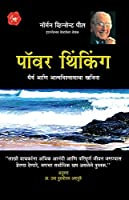 Power Thinking Discovering The Power Of Positive Thinking - Marathi