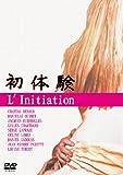 初体験[DVD]