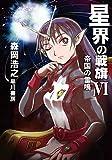 星界の戦旗Ⅵ 帝国の雷鳴 星界シリーズ (ハヤカワ文庫JA)