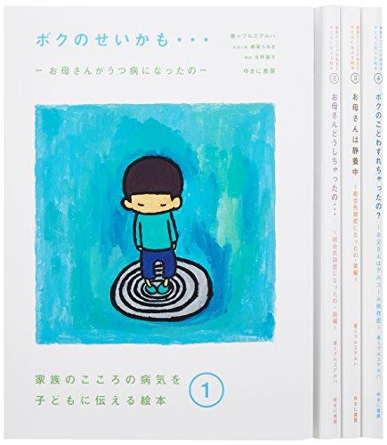 家族のこころの病気を子どもに伝える絵本(全4巻)の詳細を見る