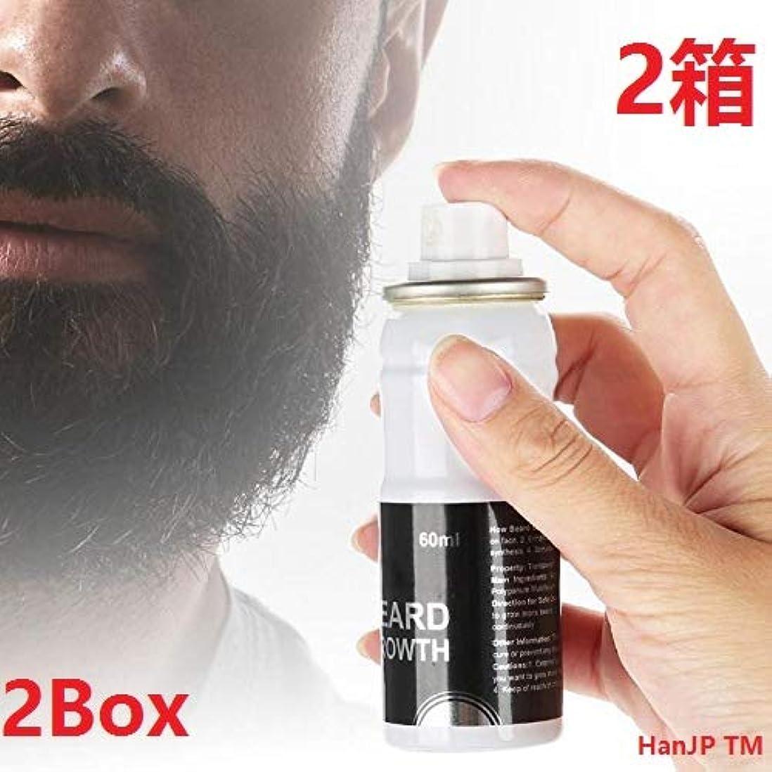 ハブ優れました牛(2箱) 男性ひげの成長スプレー自然な成長刺激物ひげの成長オイル顔の毛の成長イカ Men Beard Growth Spray Natural Accelerate Grow Stimulator Beard Growth Oil Facial Hair Growth Lequid (2box)