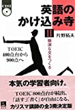 英語のかけ込み寺II簡潔な文をつくる(CD付)