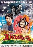 劇場版「打姫オバカミーコ」[DVD]