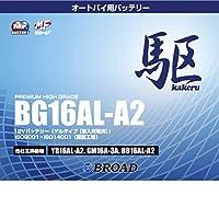 ブロード 駆 カケル オートバイ用 バッテリー BG16AL-A2