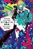 トランスヒューマンガンマ線バースト童話集 (ハヤカワ文庫JA)