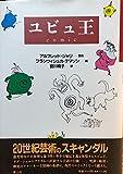 ユビュ王―Comic