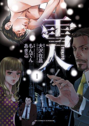 雪人 YUKITO 1 (ビッグコミックス)