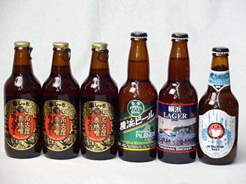 クラフトビールパーティ6本セット 名古屋赤味噌ラガー330ml×3本 横浜ラガー330ml 横浜ビールピルスナー330ml 常陸野ネストホワイトエール