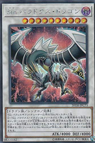 遊戯王 20TH-JPC73 Sin パラドクス・ドラゴン (日本語版 シークレットレア) 20th ANNIVERSARY LEGEND COLLECTION
