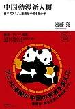 中国動漫新人類 (NB online books)