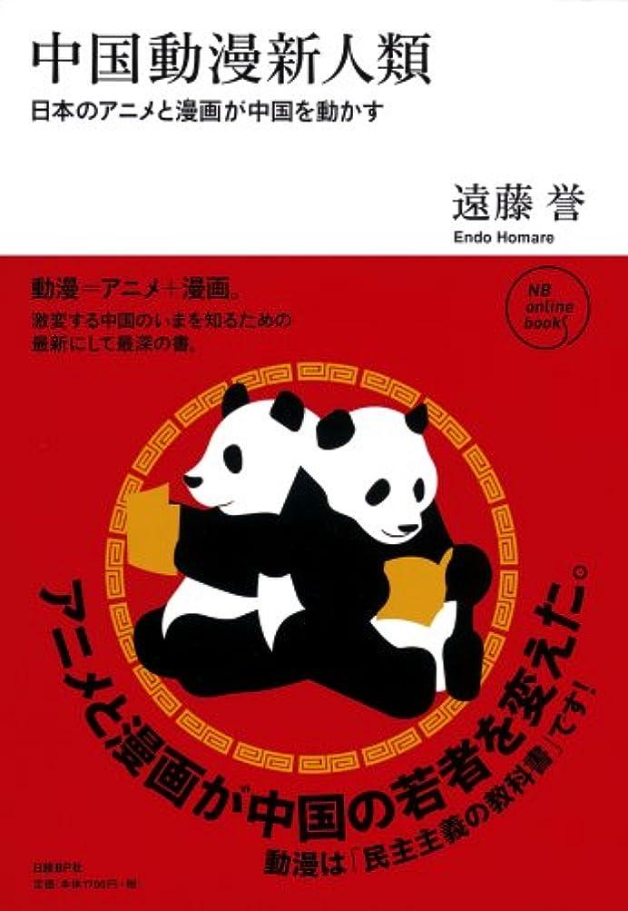 従来の危険にさらされているインストラクター中国動漫新人類 (NB online books)