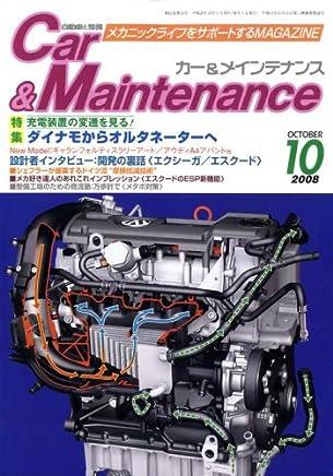 Car&Maintenance (カーアンドメインテナンス) 2008年 10月号 [雑誌]