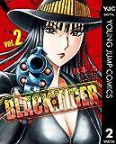 BLACK TIGER ブラックティガー 2 (ヤングジャンプコミックスDIGITAL)