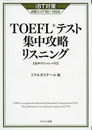 [音声ダウンロード付き]TOEFLテスト集中攻略リスニング