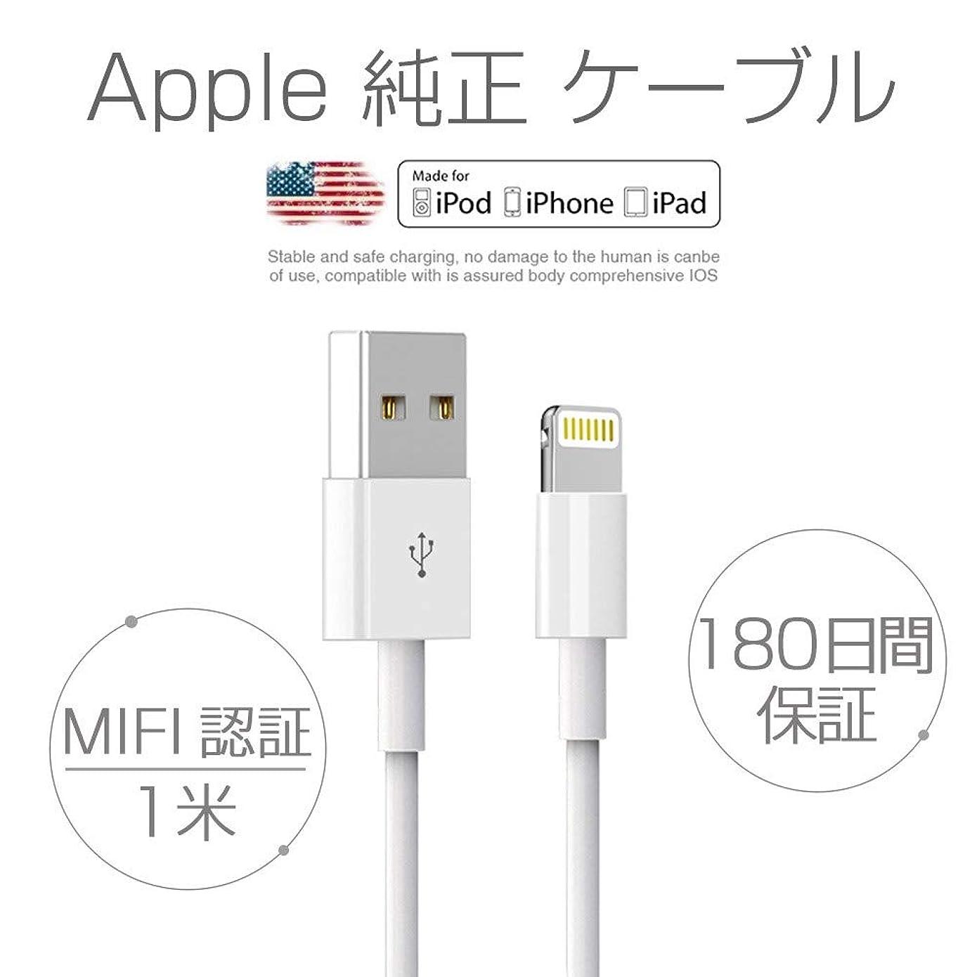 ウェブ軽量緩やかなiPhone純正ケーブル ライトニングケーブル iPhone 充電 ケーブル アイフォン Apple 純正 lightning アップル 1m